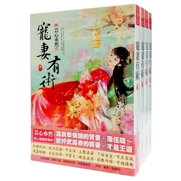 寵妻有術 套書<1-4卷>(完)