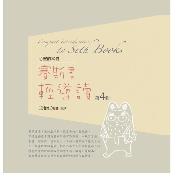 賽斯書輕導讀有聲書第 4 輯:Compact Introduction to Seth Books