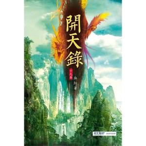 開天錄(第十九卷):不落之城