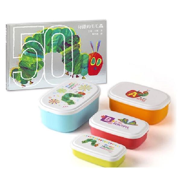 好餓的毛毛蟲 餐盒(四入一組)+50週年紀念銀版
