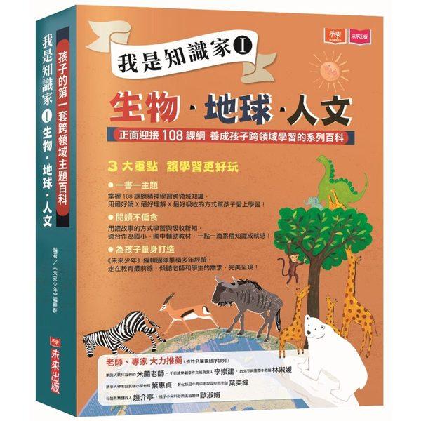 孩子的第一套跨領域主題百科:我是知識家I(生物+地球+人文)