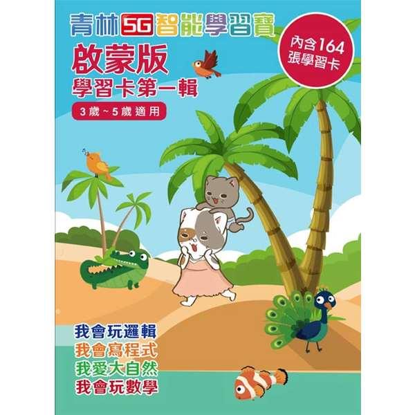 智能學習卡:啟蒙版第一輯(建議年齡3-5歲)  (首版加贈「邏輯」主題學習卡64張)