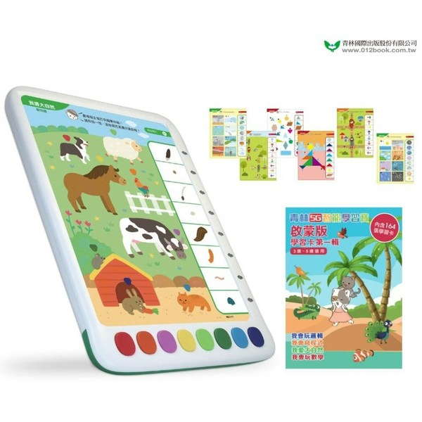 青林5G智能學習寶:啟蒙版(建議年齡3-5歲) 第一輯 (首版加贈「邏輯主題」學習卡64張)