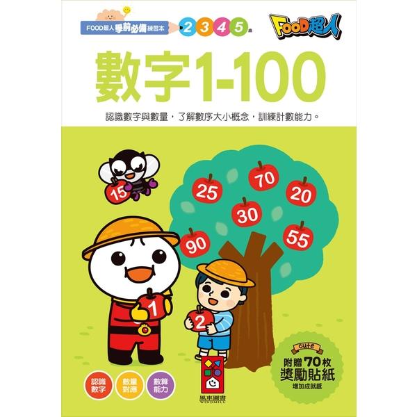 數字1-100:FOOD超人學前必備練習本
