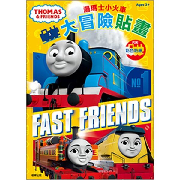 湯瑪士小火車 大冒險貼畫