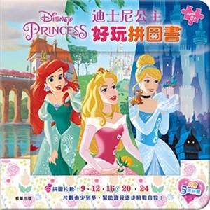 迪士尼公主 好玩拼圖書