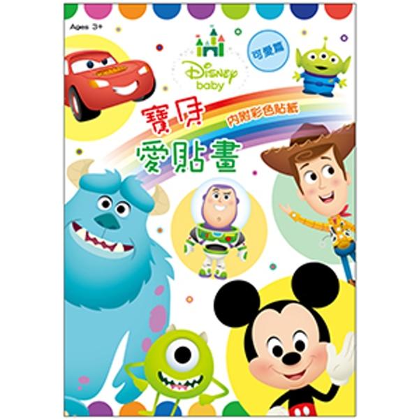 Disney Baby 寶貝愛貼畫:可愛篇