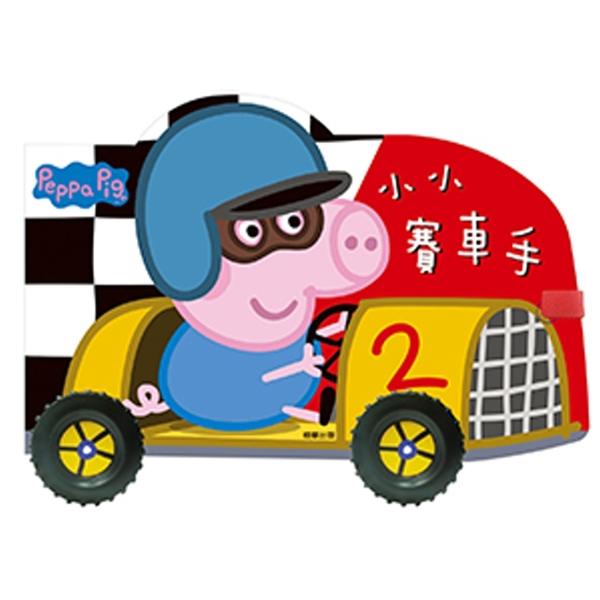 粉紅豬小妹 小小賽車手(車輪書)