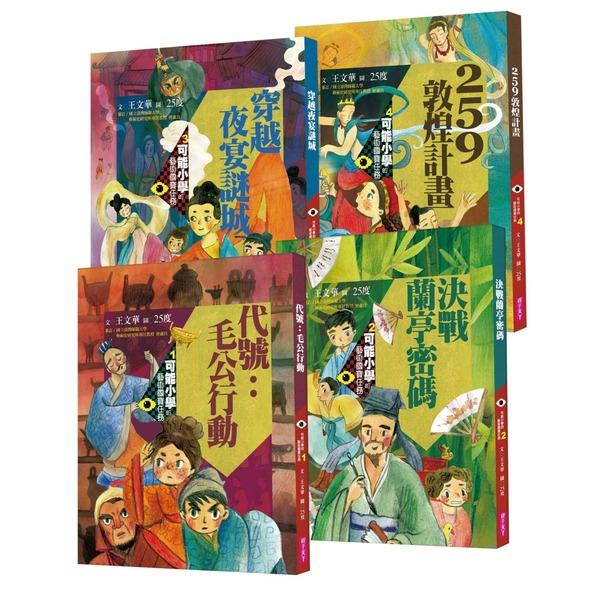 可能小學的藝術國寶任務系列(共4冊)