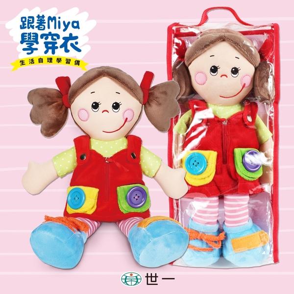 跟著Miya學穿衣生活自理學習玩偶