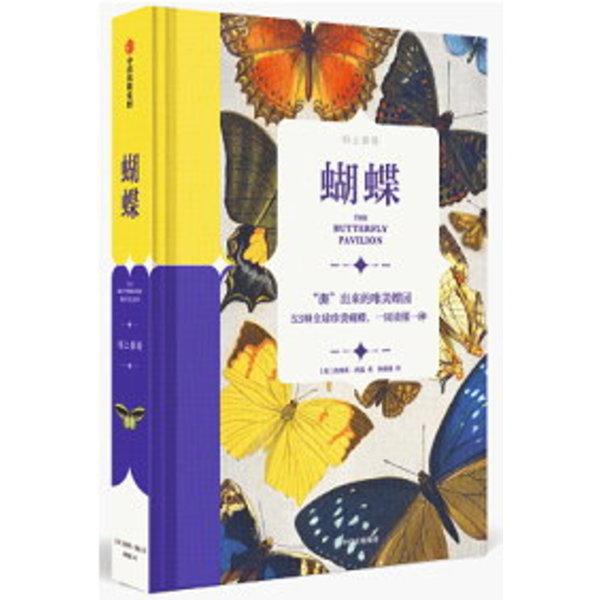 紙上景觀•蝴蝶