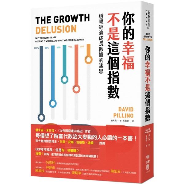 你的幸福不是這個指數:透視經濟成長數據的迷思