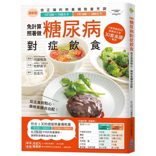 糖尿病對症飲食:從主食到點心,美味食譜自由配!