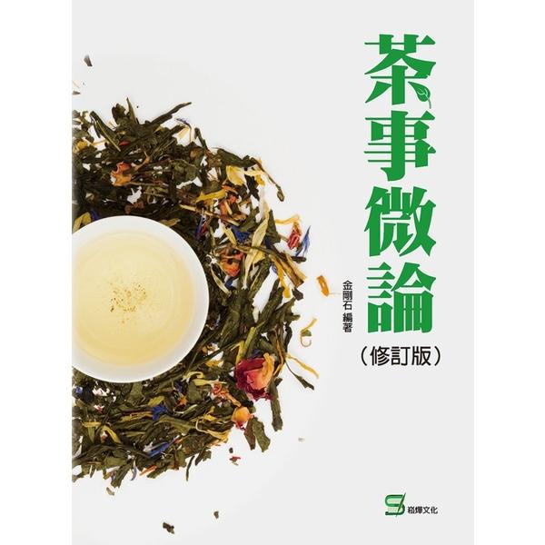 茶事微論(修訂版)