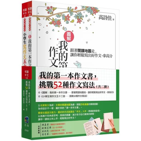 我的第一本作文書,挑戰52種作文寫法 (全套2冊)