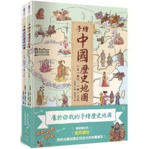 屬於你我的手繪歷史地圖(全套2冊)