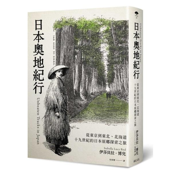 日本奧地紀行:從東京到東北、北海道,十九世紀的日本原鄉探索之旅