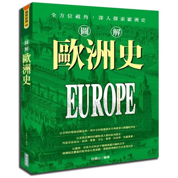 圖解歐洲史