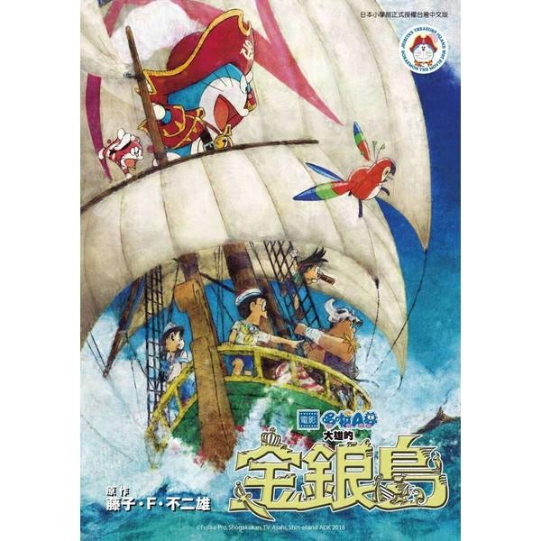 哆啦A夢新電影彩映版(10)大雄的金銀島