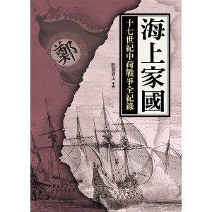 巧海上家國:十七世紀中荷戰爭全紀錄