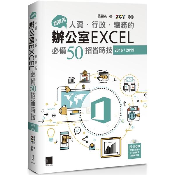 超實用!人資.行政.總務的辦公室EXCEL必備50招省時技(2016/2019)