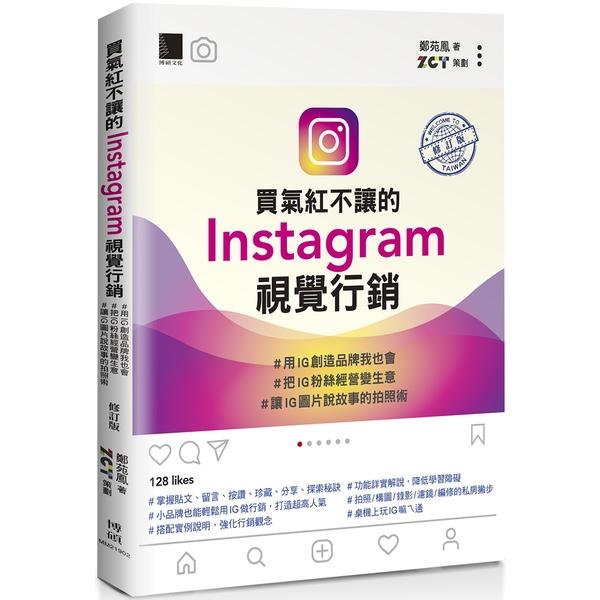買氣紅不讓的Instagram視覺行銷:#用IG創造品牌我也會 #把IG粉絲經營變生意 #讓IG圖片說故事的拍照術(修訂版)