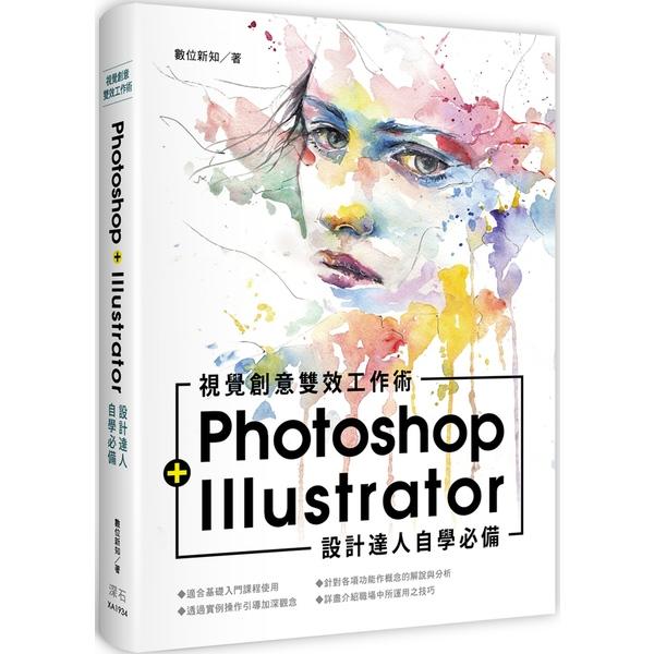 設計達人自學必備Photoshop+Illustrator 視覺創意雙效工作術