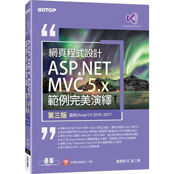 網頁程式設計ASP.NET MVC 5.X範例完美演繹(適用Visual C# 2019/2017)(第三版)