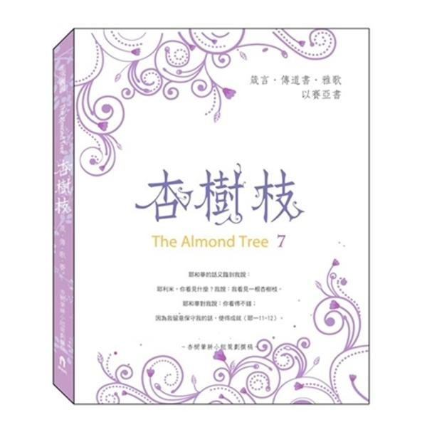杏樹枝(7):箴言、傳道書、雅歌、以賽亞書