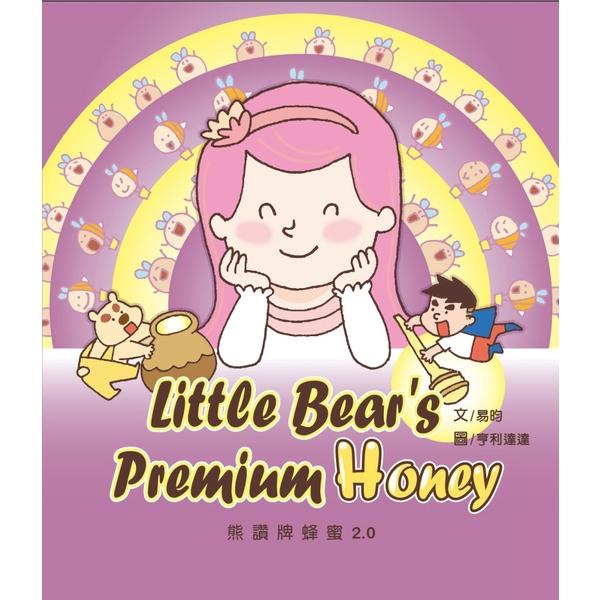 熊讚牌蜂蜜2.0