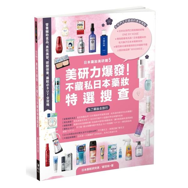 日本藥妝美研購5  美研力爆發!不藏私日本藥妝特選搜查:栄養補助食品、男性美容、碳酸保養、藥粧必BUY全攻略