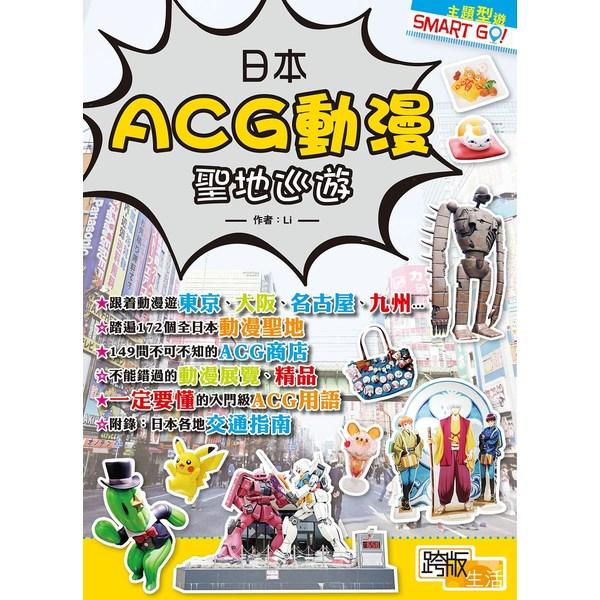 日本ACG動漫聖地巡遊