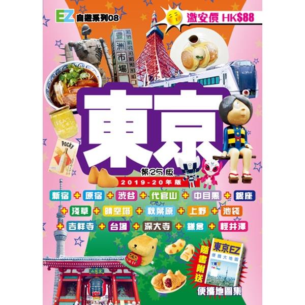 東京EZ(2019-20年版)