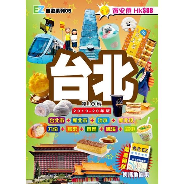 台北EZ(2019-20年)