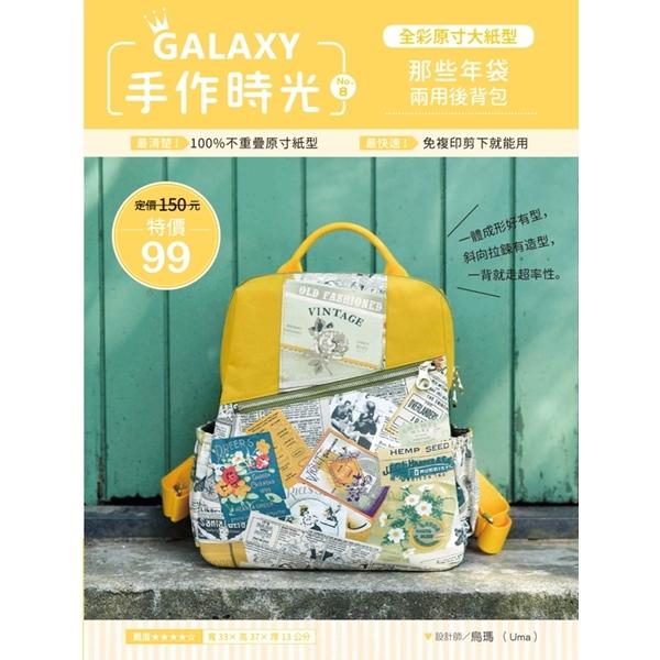 GALAXY手作時光no.8 全彩原寸大紙型×完整教學講義:那些年袋兩用後背包