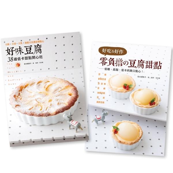 好味豆腐+零負擔的豆腐甜點(二書合購)