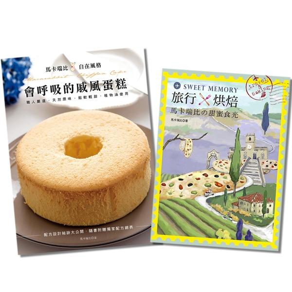 馬卡瑞比的甜蜜食光+會呼吸的戚風蛋糕(二書合購)