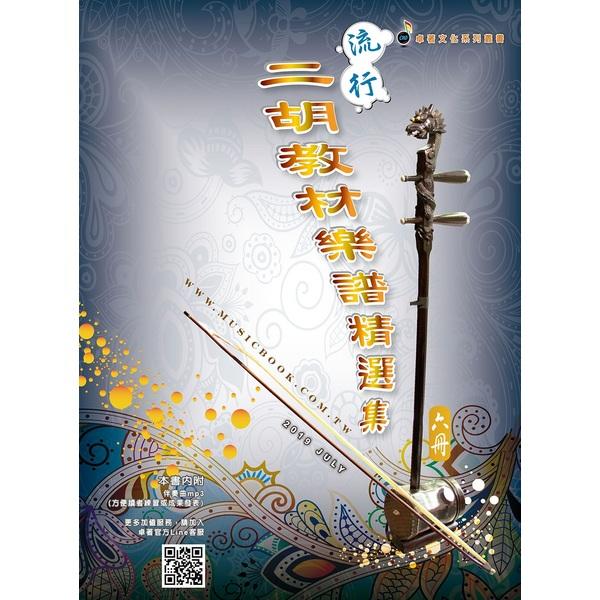 簡譜、樂譜:流行二胡教材樂譜精選集 第6冊(適用二胡  附伴奏QR Code)