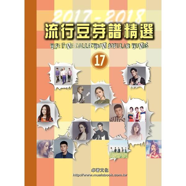 五線譜、豆芽譜、樂譜:流行豆芽譜精選第17冊(適用鋼琴、電子琴)