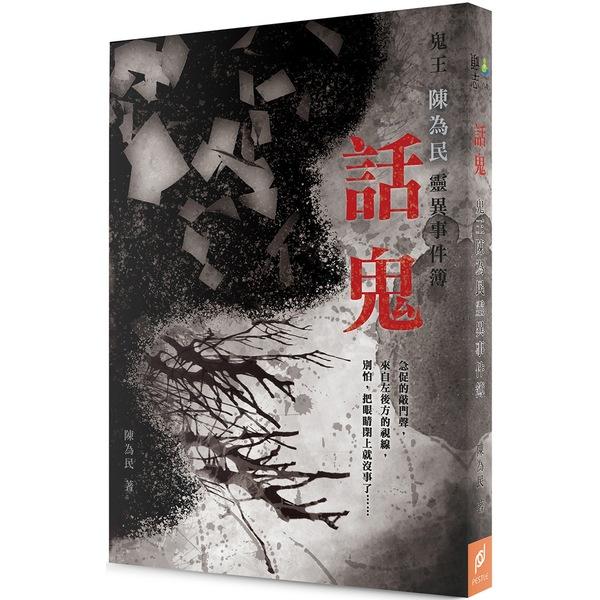 話鬼:鬼王陳為民靈異事件簿(獨家限量親簽版)