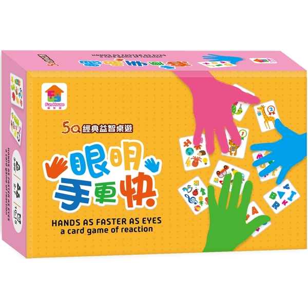 眼明手更快(內附91張卡牌(三種玩法)、1張玩法說明書)