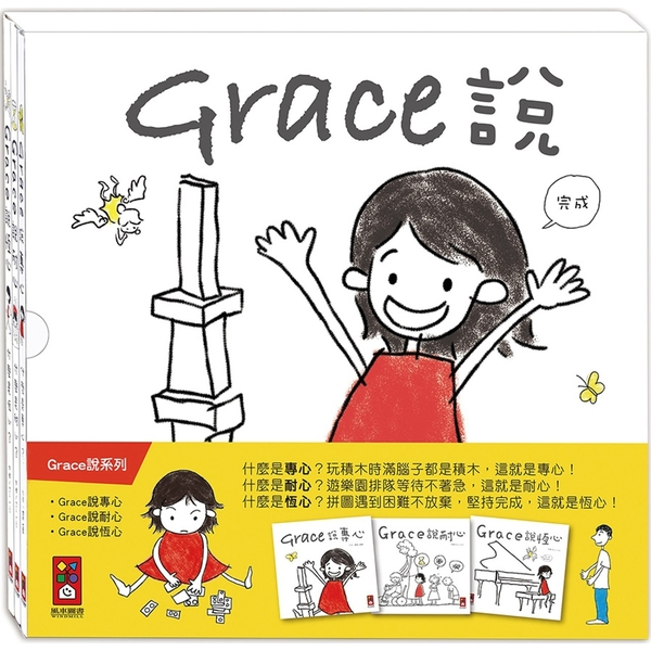Grace說 中文版(三冊裝)