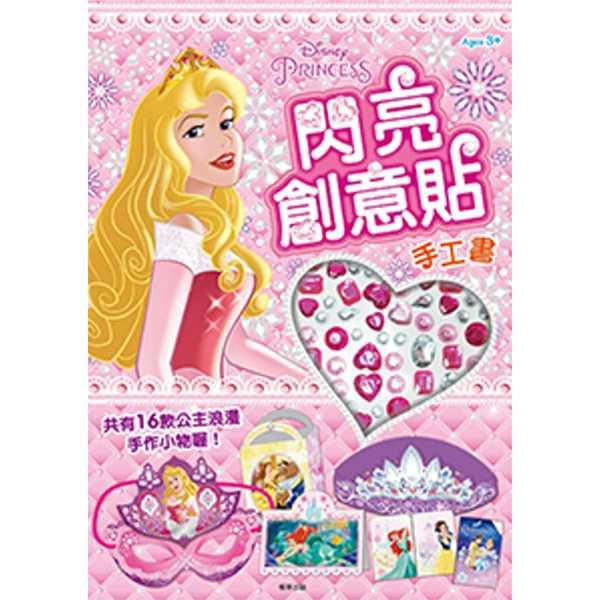 迪士尼公主 閃亮創意貼