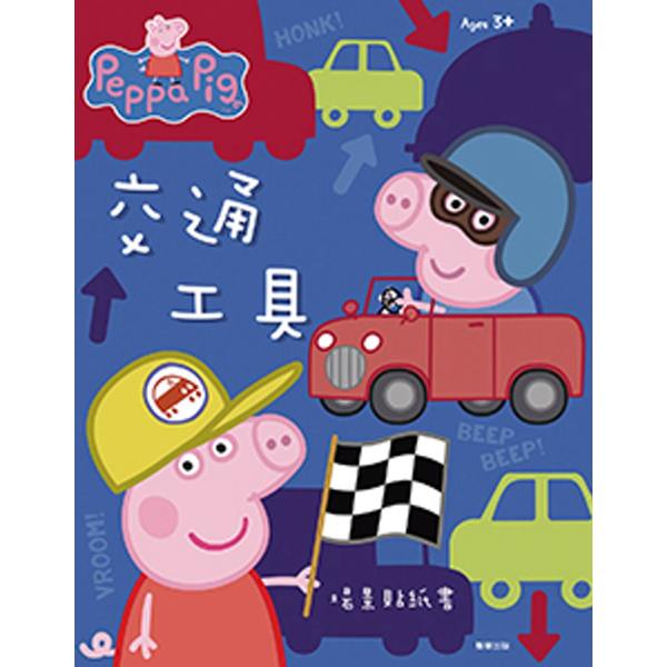 粉紅豬小妹 交通工具 場景貼紙書