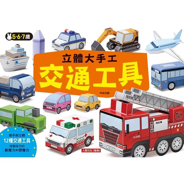立體大手工:交通工具