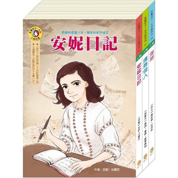 影響孩子一生的名著系列:勇敢女孩名著套書(安妮日記+清秀佳人+海蒂)
