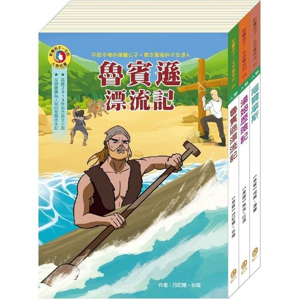 影響孩子一生的名著系列:機智冒險名著套書(魯賓遜漂流記+湯姆歷險記+福爾摩斯)