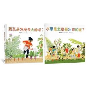 食農教育小田園繪本套書(蔬菜是怎麼長大的呀? + 水果是怎麼長出來的呢?)