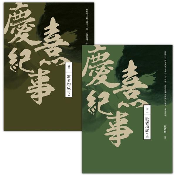 慶熹紀事卷二:歌者均成(上+下套書),共二冊
