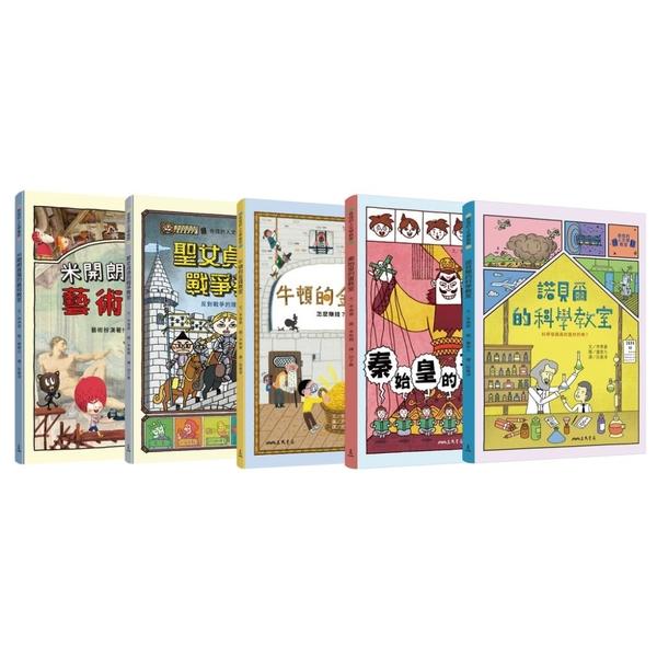 奇怪的人文學教室系列(共5本)